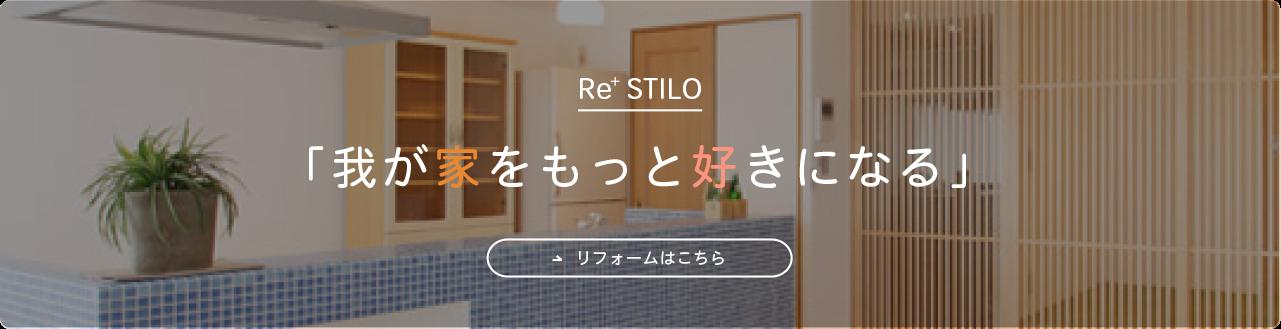 五朋建設のリフォーム レスティーロ